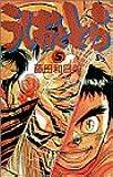 うしおととら (5) (少年サンデーコミックス)