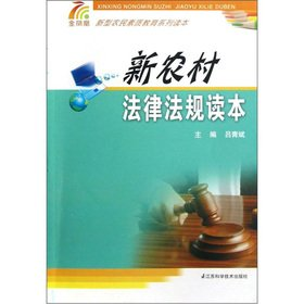 Download New laws and regulations in rural areas Reading(Chinese Edition) PDF