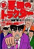 新票田のトラクター 11 永田町騒乱 (ビッグコミックス)