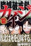 賭博破戒録カイジ(12) (ヤンマガKCスペシャル)