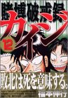 Tobaku Hakairoku Kaiji 12 ebook