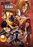 TVアニメ「最遊記RELOAD」オフィシャルガイド Vol.2 (IDコミックス ZERO-SUMコミックス)