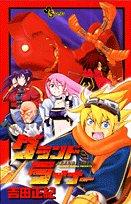 Grand liner (Shonen Sunday Comics) (2006) ISBN: 4091203256 [Japanese Import]