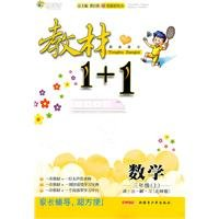 Mathematics - third grade (Vol.1) - talk. Note. Solution. Xi [North Division] - The synchronous teaching 11 workshops - painting the innovation(Chinese Edition) pdf
