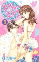 キューティーキュウ 1 (白泉社レディースコミックス)