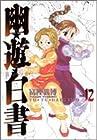 幽☆遊☆白書 完全版 第12巻