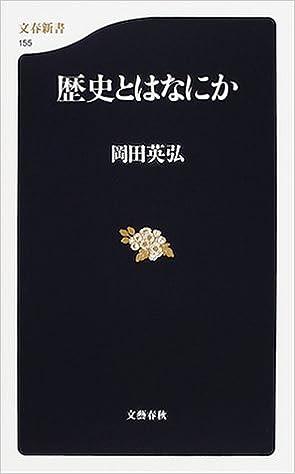 歴史とはなにか (文春新書) | 岡...