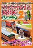 ペーパートレインbookジュニア 2―JR東日本版 (オレンジページムック)