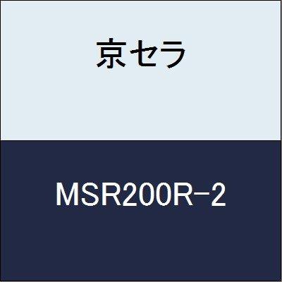 京セラ 切削工具 カッター MSR200R-2  B079Y1KVG4