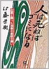 Amazon.co.jp: 人は死ねばゴミ...
