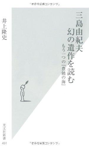 三島由紀夫 幻の遺作を読む もう一つの『豊饒の海』 (光文社新書)
