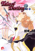 Saint - (Shueisha Super Dash Bunko) 2 2-2 people Tales of Destiny (2003) ISBN: 4086301148 [Japanese Import]