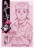 あんどーなつ 江戸和菓子職人物語 1 (ビッグコミックス)