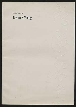 Calligraphy of Kwan S Wong