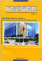Book Appropriate management of hotel(Chinese Edition)