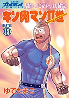 キン肉マンII世(Second generations) (Battle15) (SUPERプレイボーイCOMICS)