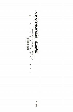 あなたのための物語 (ハヤカワSFシリーズ・Jコレクション)