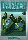 D-LIVE!! 第11巻
