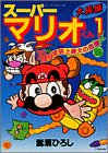 Large feature Super Mario-kun (1) (Big Korotan (85)) (1998) ISBN: 4092590857 [Japanese Import]