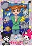 おねがいマイメロディ Melody9 [DVD]