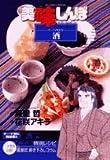 美味しんぼア・ラ・カルト 26 じっくり味わう!酒 (ビッグコミックススペシャル)