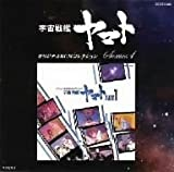 Space Battleship Yamato Part 1: Bgm Collection by Various