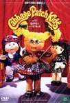 Animation DVD - Cabbage Patch Kids (Korea Edition) (Region code : all)