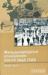 International relations since 1945 Per. with CHF. - (In the region).. / Mezhdunarodnye otnosheniya posle 1945 goda per. s fr. - (v obl.). Moris Vaiss