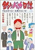 釣りバカ日誌 (4) (ビッグコミックス)
