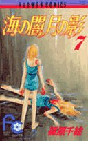 海の闇、月の影 (7) (少コミフラワーコミックス)