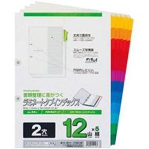 (業務用30セット) マルマン ラミネートタブインデックス A4S LT4212F 5組 生活用品 インテリア 雑貨 文具 オフィス用品 ファイル バインダー クリアケース クリアファイル 14067381 [並行輸入品] B07NYFD9CR