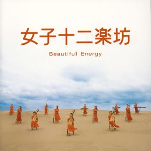 Image result for 女子十二楽坊 〜Beautiful Energy〜