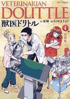 Veterinarian Dolittle 4 (Big Comics) (2006) ISBN: 4091804853 [Japanese Import]