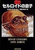 セルロイドの息子 血の本(3) (血の本) (集英社文庫)