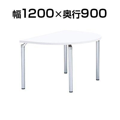 ニシキ工業 ミーティングテーブル 半楕円型 幅1200×奥行900×高さ700mm NI-GK-1290Q オフホワイト B0739SHX11オフホワイト