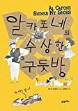 Al Capone Shines My Shoes (Korean Edition)