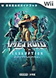 Metroid Prime 3: Corruption - Nintendo Official Guide Book (Wonder Life Special Wii Nintendo Official Guide Book) (2008) ISBN: 4091064132 [Japanese Import]