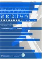 simplify the design of concrete structures (the original version 7) [Paperback](Chinese Edition) ebook