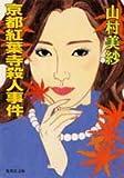 京都紅葉寺殺人事件 (集英社文庫)