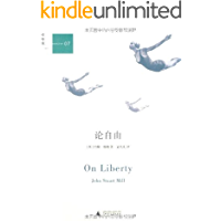 论自由(政治哲学的经典著作,集古典自由主义理论体系之大成) (理想国•人文精选:07)