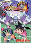 Volume 2 Medarot 4 (comic bonbon deluxe) (2001) ISBN: 4063344789 [Japanese Import]
