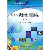 SAS software practical tutorial (Second Edition)(Chinese