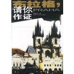 Prague. you testify (stock)(Chinese Edition)