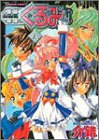 Steel Angel Kurumi (8) (Kadokawa Comics Ace) (2002) ISBN: 4047134813 [Japanese Import]