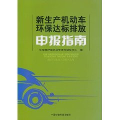 Read Online new production vehicle emissions standards of environmental protection declaration Guide (Paperback )(Chinese Edition) pdf epub