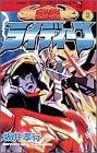 Volume 2's ultra Reideen (ladybug Comics) (1997) ISBN: 4091425623 [Japanese Import]