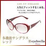 多機能サングラス eyebrellaアイブレラ GRACEグレイス レッド【人気 おすすめ 】