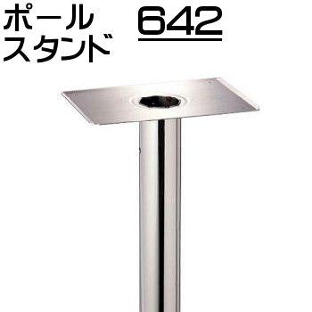 ポスト取付スダンド 【ハッピー製】 ポールスタンド 642 (ヘアライン) 76Φ B01K1RWX3I 16395