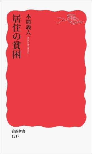 居住の貧困 (岩波新書)