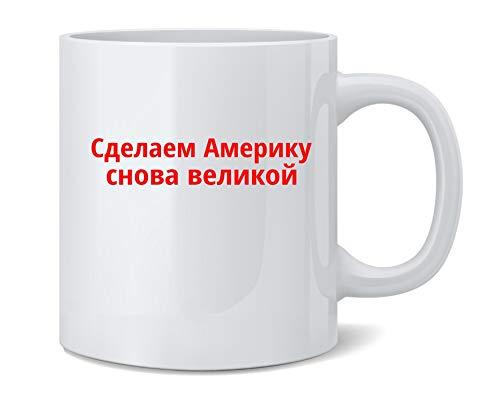 (Make America Great Again In Russian Political Coffee Mug Tea Cup 12 oz)